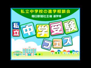 私立中学受験フェス2021 開催リポート